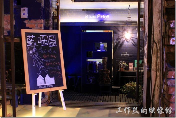 台南-藍晒圖。終於等到了「藍晒圖」的開店時間,但我不喜歡喝酒啦!所以只在其入口處晃晃而已。