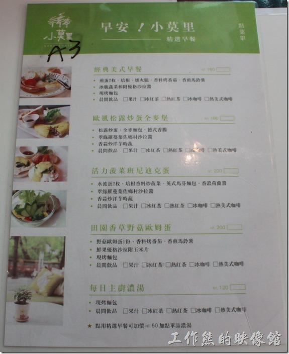台南-小莫里(早午餐菜單)