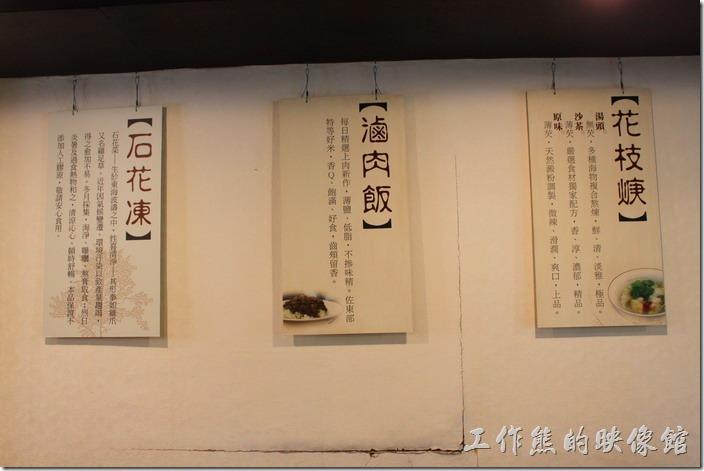 花蓮-四八高地。餐廳牆壁上有花枝羹、滷肉飯、石花凍的說明。