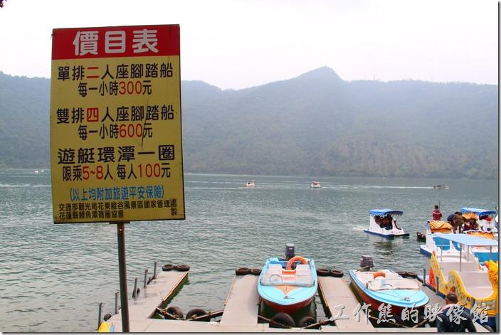 花蓮-鯉魚潭紅面番鴨。花蓮鯉魚潭的「腳踏船」(天鵝船、鴨子船)是算人頭的,單排兩人座腳踏船一小時300元,雙排四人個人座腳踏船一小時600元。個人建議兩人腳踏船最適當。