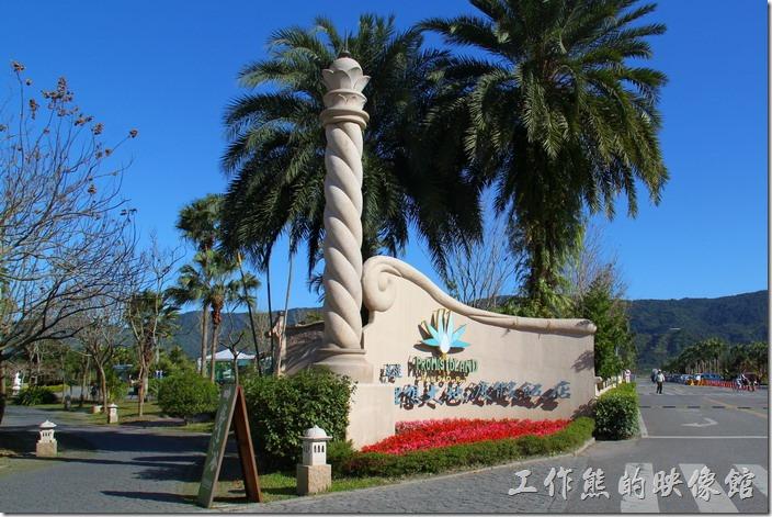 花蓮-理想大地渡假村。進入花蓮理想大地渡假飯店時可見門口的屏風招牌。