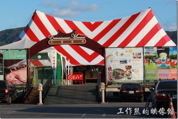 花蓮-理想大地渡假村-異國風情晚會。理想大地天幕劇場的外觀。