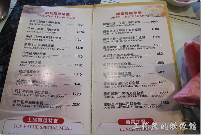 台南-上品鐵板燒餐廳。台南上品鐵板燒的其他菜單。