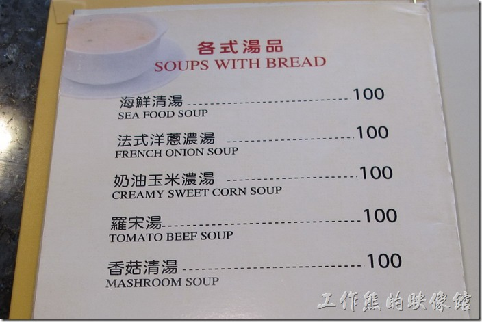 台南上品鐵板燒的湯品選擇菜單。