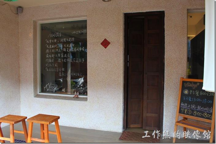 台南【bRidge+,橋上看書】的大門,這個門似乎是後來加上來的,兩小片的門扉,真的不太像是大門,不知道是否因為格局或是消防需要的關係才打出來的門。玻璃窗上則被當成了留言板寫起字來了。