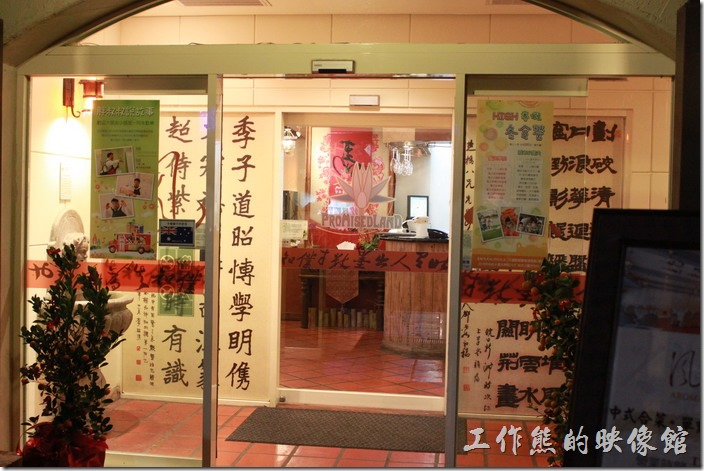 花蓮-理想大地渡假村中餐廳。理想大地中餐廳的大門口也有中國書法的藝術作品。