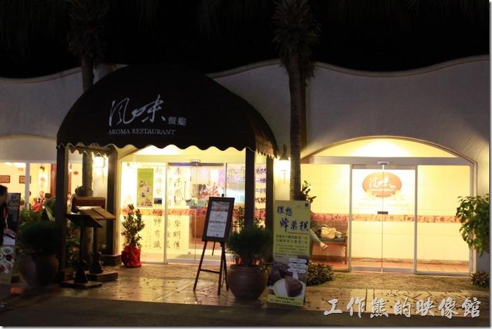 花蓮-理想大地渡假村中餐廳。理想大地中餐廳的大門口景象。