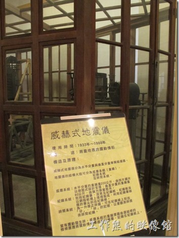 台南-南區氣象站。骨董級的設備-威嚇式地震儀,另外還有二倍強震儀的設備。