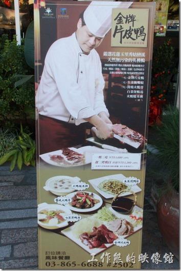 花蓮-理想大地渡假村中餐廳。本來想吃「英桃鴨三吃」,不過必須事先預約。