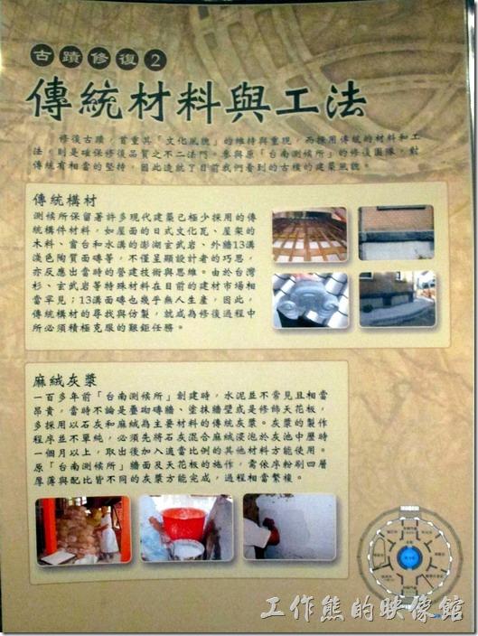 『南區氣象站』的修復資訊2。傳統材料與工法