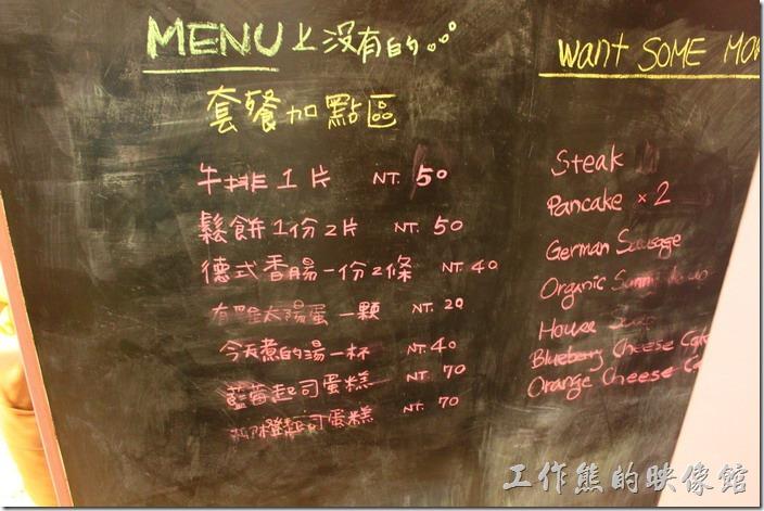 台南【PS Café Brunch】在一樓的廚房前面有片黑板,這裡有MENU上沒有的菜單。