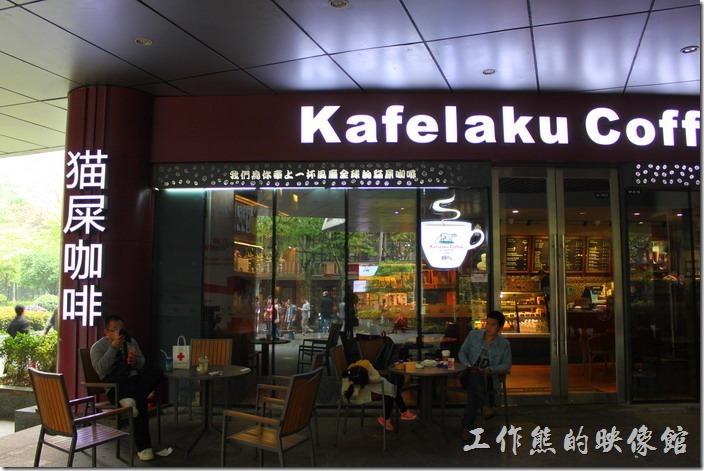 這次到上海出差,是個比較輕鬆的任務,所以有時間到處走走晃晃,剛好在其地鐵打浦橋站的「日月光廣場」發現到這間【貓屎咖啡】,以前就一直聽說這貓屎咖啡有多好喝,所以真的很想來試看看味道如何,不過一看到價目表,天啊!一杯貓屎咖啡要RMB268,人民幣耶!沒看錯不是台幣,幾經掙扎,惦惦自己的荷包後,最後還是選擇只有其單價1/10的一般的小杯拿鐵RMB25,這真的不是我們一般平民老百姓可以消費得起的價錢啊。