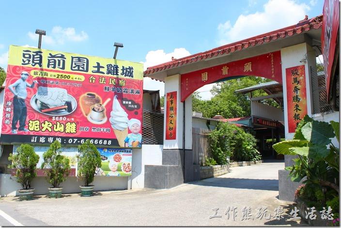 高雄-頭前園土雞城休閒餐廳。大門