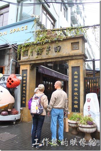 上海田子坊的牌坊與入口。