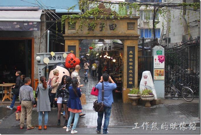 田子坊的就牌坊,「是田非田豐收五谷糧,老坊新坊笑迎八方客」。