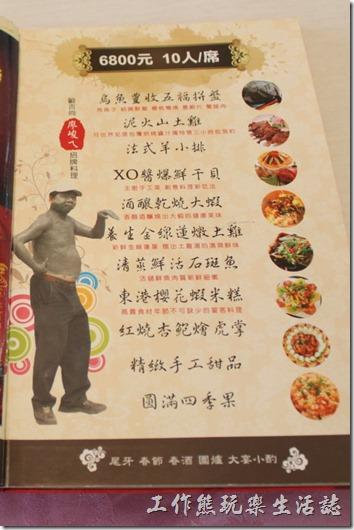 高雄-頭前園土雞城休閒餐廳。頭前園十人NT6000菜單。