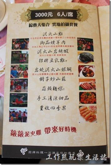 高雄-頭前園土雞城休閒餐廳。頭前園六人合菜菜單。