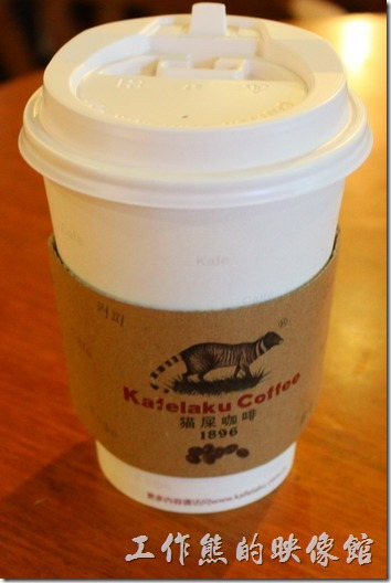 【貓屎咖啡】始自1896年,喝不起貓屎作成的咖啡,至少也可以買一杯貓屎咖啡店內的拿鐵來喝喝。