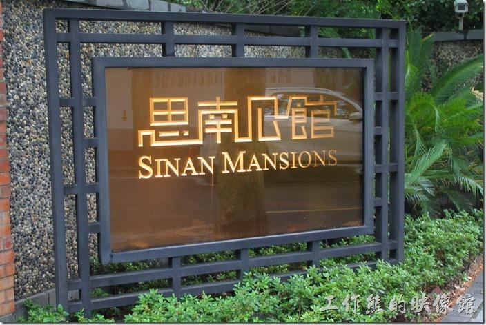 上海-思南路 思南公館25