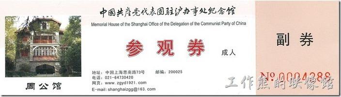 上海-思南路周公館門票