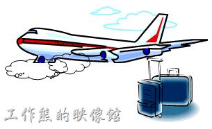 飛機行李遺失