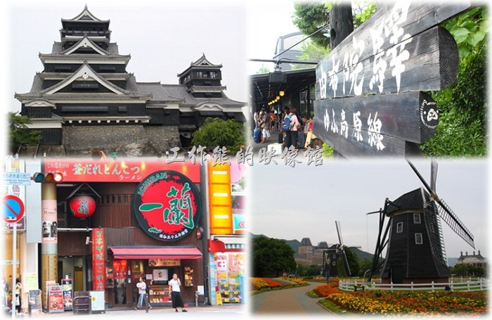這次的日本北九州六天五夜雖然說是自由行,但實際上確是團體自由行,就是團進團出,但我們的行程自己安排,機票及飯店由旅行社處理,但是旅行社可以我們的行程安排飯店的地點。