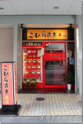 日本北九州,熊本拉麵こむらさき本店。「熊本拉麵こむらさき本店」的大門口。店面不大,有食物的模型可以參考。