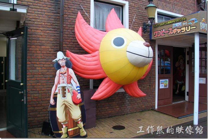 日本北九州-豪斯登堡(千陽號)。這個商店內有海賊王的歷史紀錄及影片欣賞。