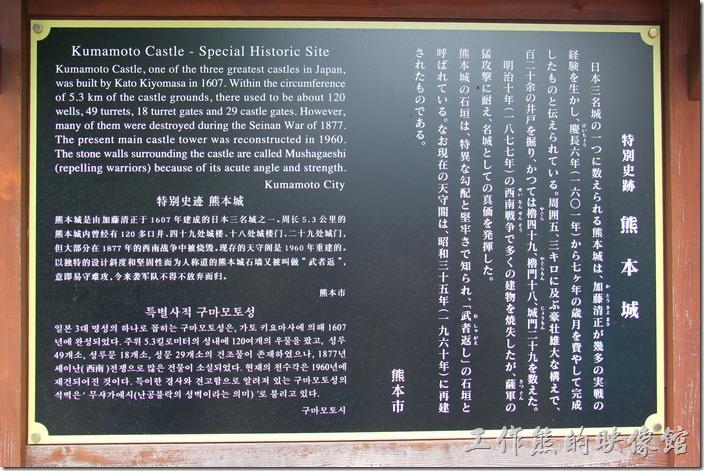 熊本城內幾乎到處都有說明看板,而且上面除了日文之外,也有英文、中文(簡體)與韓文,可見中國與韓國觀光客不少,其實台灣客應該是最多的,不過似乎被歸到了簡體中文中了。這塊看板說明熊本城的史蹟。熊本城是由加藤清正於1607年建成的日本三大名城之一,周長5.3公里的熊本城內曾經有120多口井、49處城樓、18處城樓門、29處城門…。