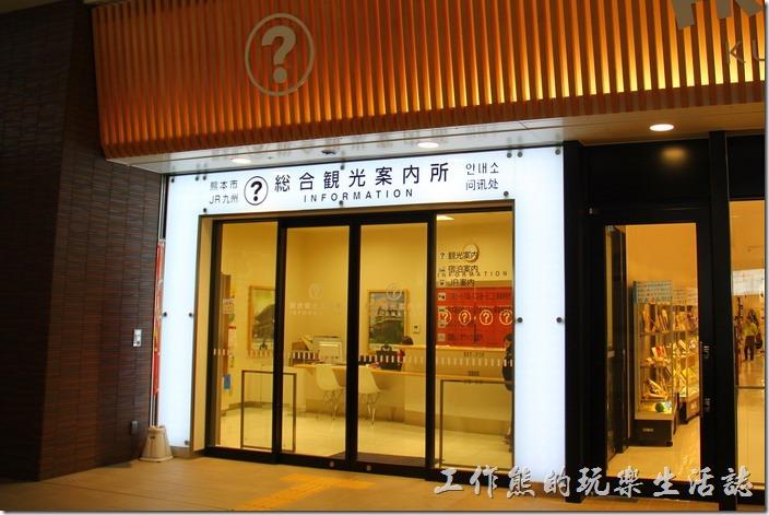 一日乘車卷可以在熊本火車站的「綜合觀光案內所」買到。