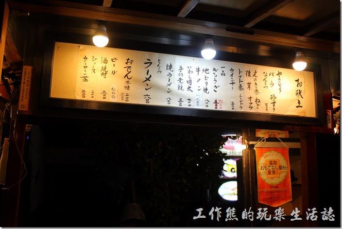 日本北九州-中洲屋台(路邊攤)。這裡的菜單都寫在攤子前的看板上了,我們選的這攤「屋台」有賣關東煮、日式串燒及拉麵。其實,來這種「屋台」吃東西,絕對不能用我們路邊攤的價格來比較,這裡的價格有時候反而比店家賣得還來得貴,來這裡就是要體驗一下日本上班族下班喝酒的氣氛,就當買一次經驗,如果想吃飽也不是不可以,但是荷包要夠重,建議最好先到別的地方吃過了再來。我們這次光點了些關東煮、串燒及一碗拉麵、四杯烏龍茶,總共花了4600日圓(約新台幣1380元),真不是台灣路邊攤的價格。