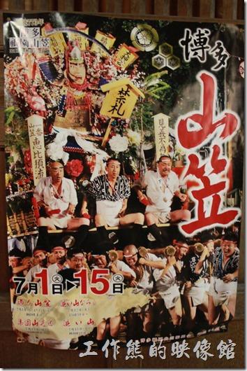 日本北九州-祇園櫛田神社裏張貼的山笠海報