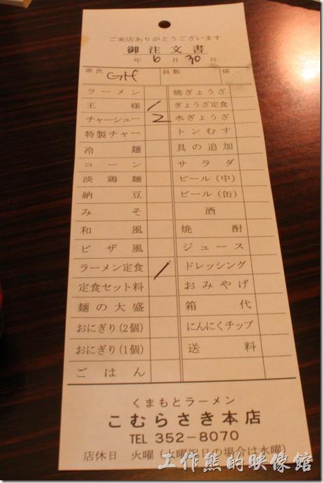 日本北九州,熊本拉麵こむらさき本店。這是我們這次點的菜單內容。