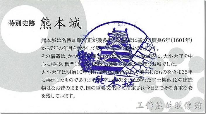 熊本城入園紀念門票(背面)