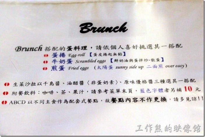 台南-栗子咖啡。搭配蛋料理,可以依個人喜好來挑選搭配,蛋料理可以有蛋捲(蛋皮捲起無內餡)、牛奶蛋(鮮奶油與蛋拌炒成散蛋)、煎蛋(荷包蛋)。