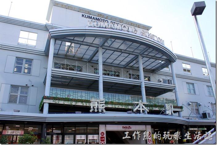 日本北九州-熊本電車。過了地下道,出了大廳就可以看到電車站了,回頭看這建築物,有「熊本駅(火車站)」字樣。