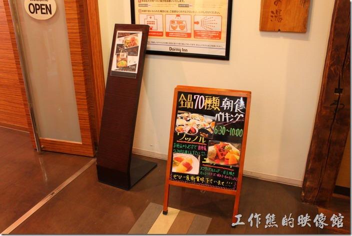 【博多祇園Hotel dormy inn】的早餐,早餐用餐時間06:00~10:00,個人覺得非常豐盛。