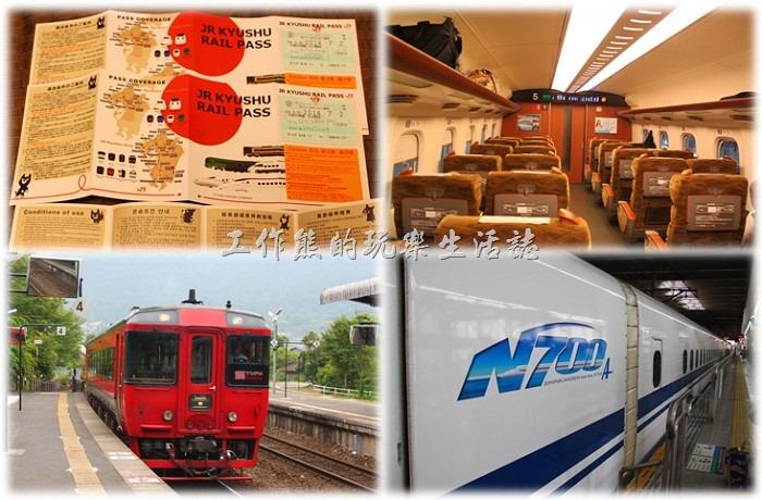 到日本自助旅行,使用其【JR PASS】或【BUS PASS】真的很方便,也很實惠。可以在指定的區域與時間內任意換乘大部份的交通工具,我們這次使用的是【JR KYUSHU RAIL PASS】的北九州地區3天周遊卷,可以搭乘九州指定地區內的新幹線(類似高鐵)及特級列車(類似台鐵)的指定席及普通車廂,因為我們這次遊玩的地區(熊本、博多、由布院、長崎)都集中在北九州,所以選擇了這個最適合我們的方案,建議購買前還是核算一下實際買票與買PASS的價差,否則如果只坐一趟買周遊卷就有點划不來。