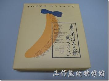 從日本回來,買了【東京 BANANA】當歐咪呀給,想要招呼同事們嚐嚐這前一陣子還蠻有名的【東京 BANANA】,可是盒子一打開,才發現怎麼這盒子內只有8個!我這裡有10個人耶!偌大的盒子,有這麼有重量,居然只有8個裝,尷尬!