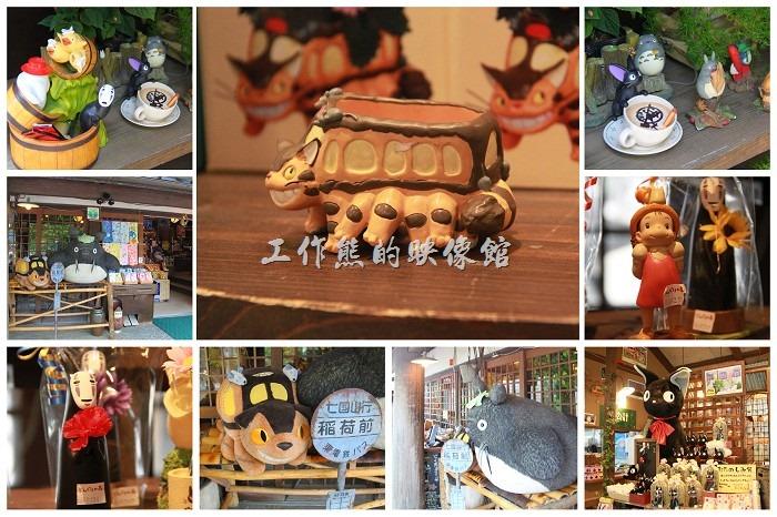 日本北九州-由布院-這間【榛果之森】,店裏頭販賣的全部都是宮崎駿卡通的商品,猜想取名的原因是「嘟嘟龍(龍貓)」愛吃榛果,而且門前就放著一尊半人高的嘟嘟龍、龍貓公車、龍貓公車站牌..等填充絨毛玩具,屋簷下還有小黑炭(球)出沒。