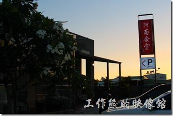 台南-阿菊食堂。阿菊食堂的外觀。