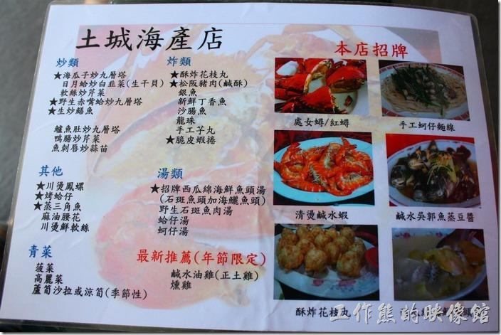 這菜單跟去年稍稍不一樣,多了「燻雞」少了「炒刺參」,前面有星號的表示熱銷菜。