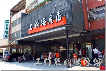 台南-土城海產店53
