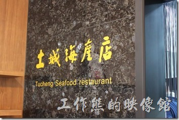 2014年土城海產餐廳內部的新裝潢,稍具現代感的裝潢,但是服務水準不便。