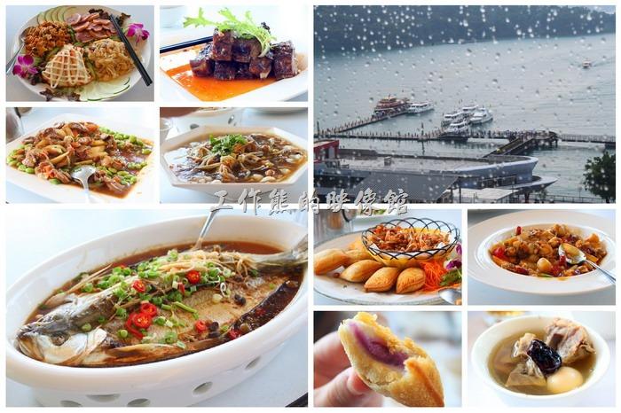 南投日月潭之旅的第二天午餐,我們選擇到【伊達邵碼頭】(舊稱「德化社」)附近【映涵飯店】的景觀餐廳用餐,因為在這裡用餐可以一面欣賞日月潭上渡輪進出的風景,還可以吃到日月潭的珍饈【總統魚】。