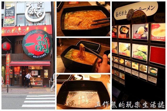【一蘭拉麵】是我們這趟來日本北九州所吃到第二攤日本拉麵,而這攤拉麵店還是老婆指定要吃的,因為她在網路上看到很多來日本九州的網友都說不錯吃。