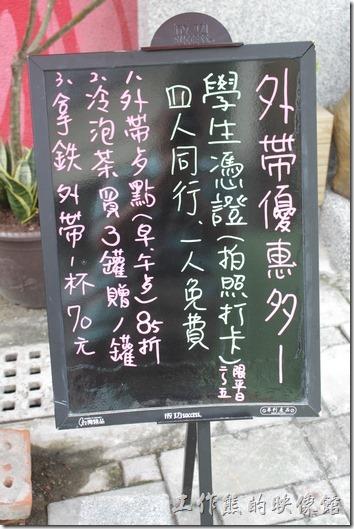 台南-左右咖啡蔬食【左右咖啡蔬食】的優惠活動都寫在這片門口的黑板上。