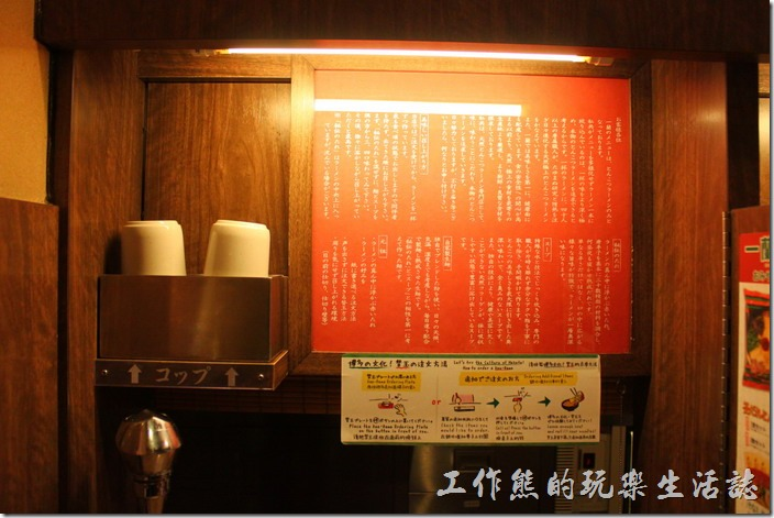 日本-天神-一蘭拉麵15