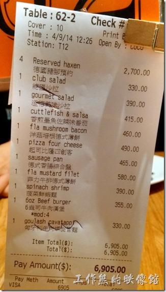 台北-溫德德式烘培餐館(內湖店)。這只是其中的一張帳單而已,還有另外一張。