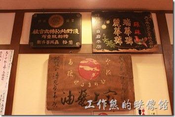 日本北九州-由布院-彩岳館-彩岳館的溫泉池的休息空間存放了許多的老舊招牌,看來這飯店的主人喜歡收集老招牌。
